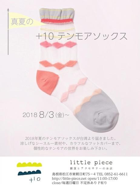 真夏のテンモアソックス3.jpg